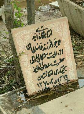 سنگ مزار یکی از بختیاری های افغانستان