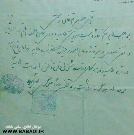 حکم کلانتری آجعفرقلی خان رستمی بابادی