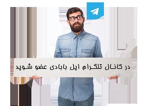 کانال تلگرام ایل بابادی
