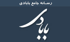 تاریخچه نامگذاری ایل بابادی