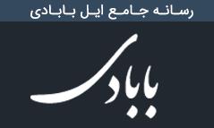 رسانه جامع ایل بابادی | مرجع ایل بابادی