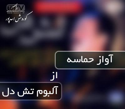 دانلود آهنگ آواز حماسه کوروش اسدپور