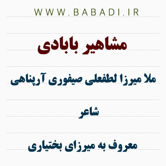 ملا میرزا لطفعلی صیفوری آرپناهی معروف به میرزای بختیاری