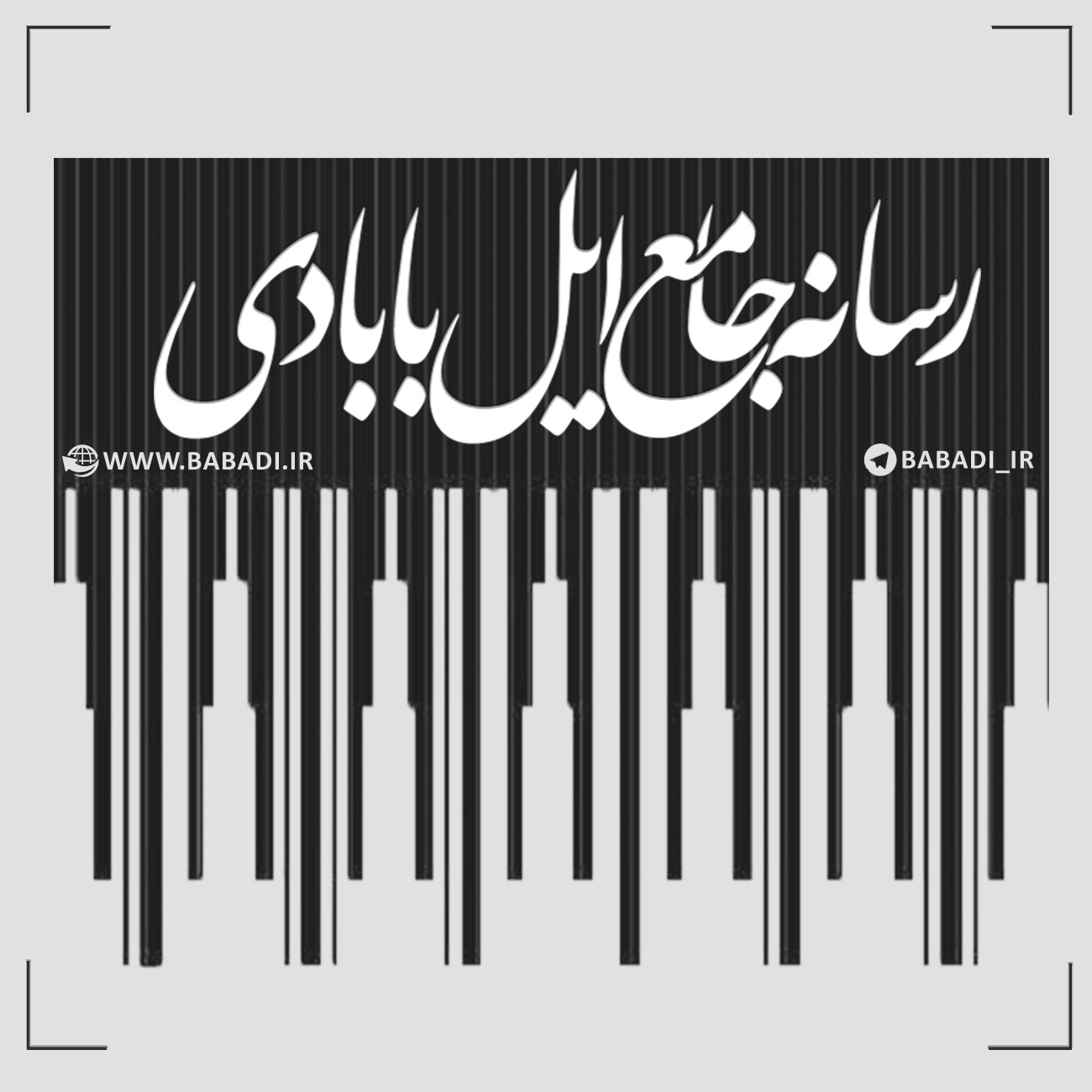 جنگاوران بابادی در زمان فتح تهران توسط مشروطه طلبان بختیاری