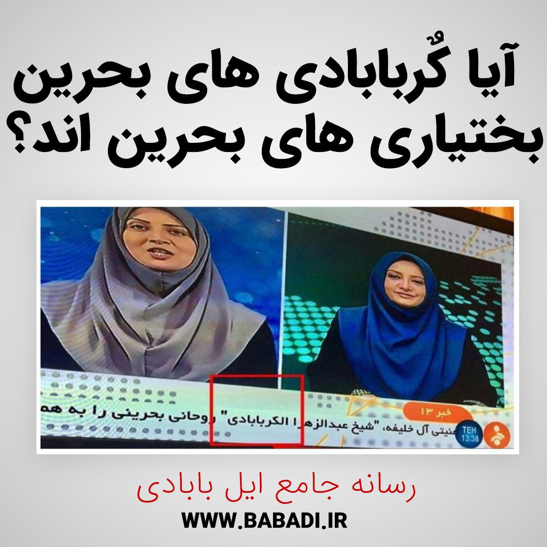 آیا کربابادی های بحرین بختیاری های بحرین اند؟