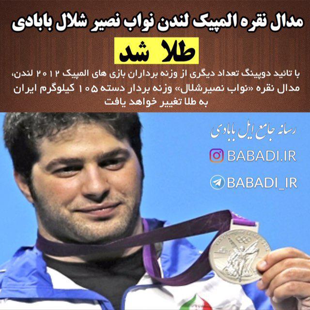 مدال نقره المپیک نواب نصیرشلال به طلا تبدیل میشود!