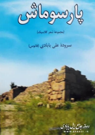 مجموعه اشعار کلاسیک سروده علی بابادی به نام پارسوماش