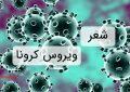 شعری در وصف ویروس کرونا